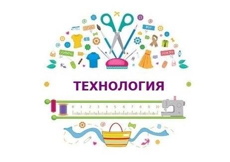 Вебинар «Разработка модульной рабочей программы учебного предмета «Технология» (5-9 классы)»