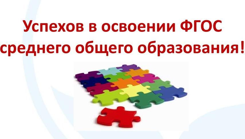 Вебинар «Самоаудит ООП среднего общего образования»
