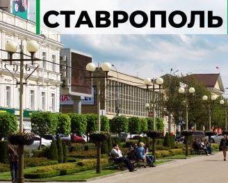 Ставрополь - «Выполнение федеральных нормативно-правовых требований при реализации ООП НОО»